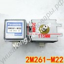 Магнетрон для микроволновки Panasonic 2M261-M22