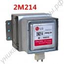 Магнетрон для микроволновки LG 2M214