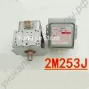 Магнетрон для микроволновки Toshiba 2M253K(JT) 2M253K(JT)GAL01