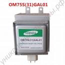 Магнетрон для микроволновки Samsung OM75S(31)GAL01