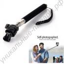 Монопод для селфи (сэлфи) - телескопическая ручка